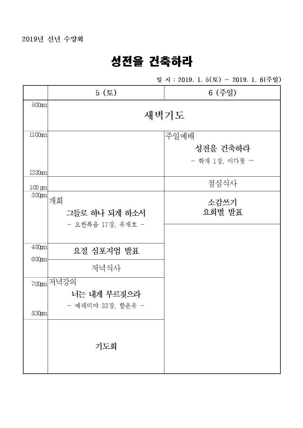 2019 신년수양회 프로그램001.jpg
