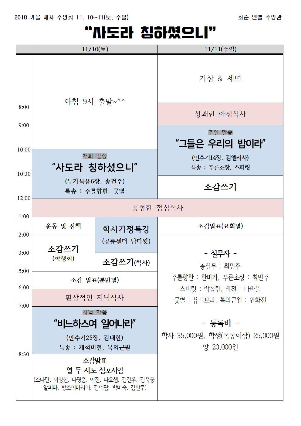 2018 가을수양회 프로그램00.jpg