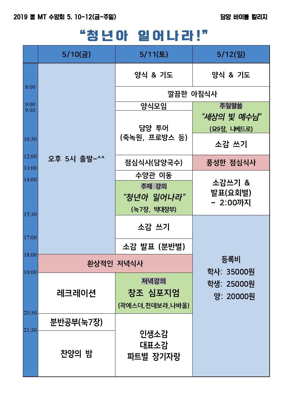 2019 봄 수양회 프로그램001.jpg