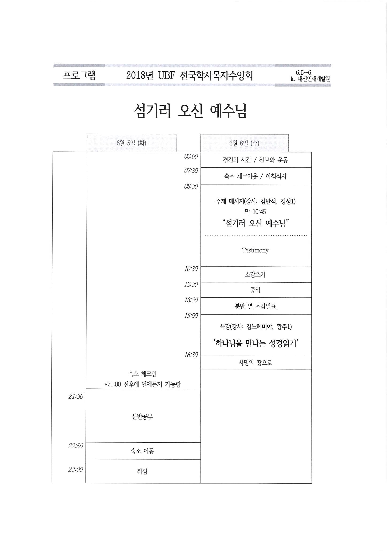 2018 학사수양회 프로그램.jpg